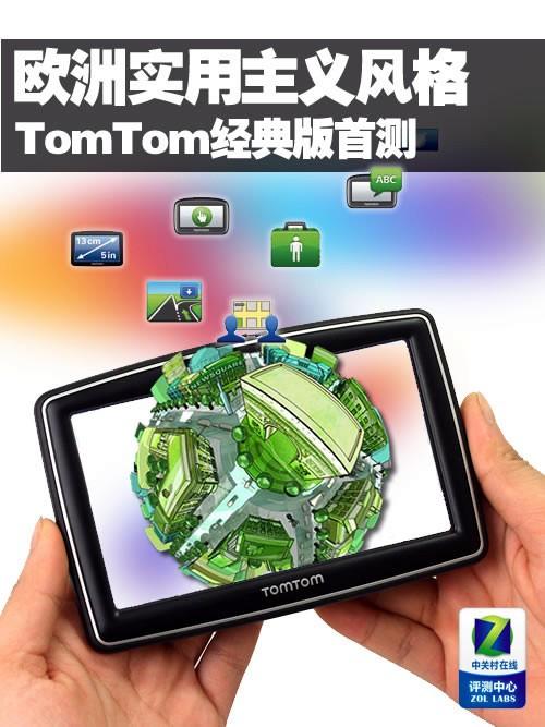 实用主义 TomTomXLL540S经典版首测