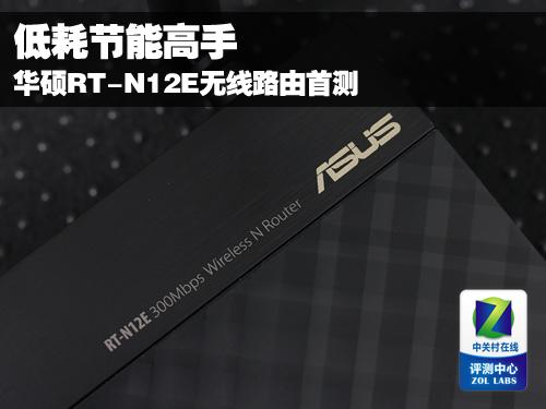 低耗节能高手 华硕RT-N12E无线路由首测