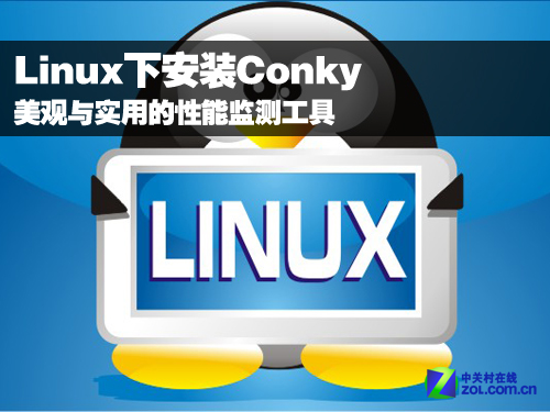 Linux下安装Conky 性能监测实用由美观