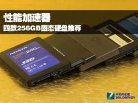 Raid0不靠谱? 四款256GB固态硬盘推荐