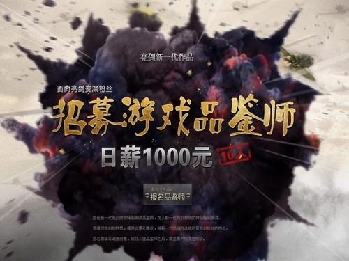 全新亮剑首次曝光 日薪千元招募品鉴师