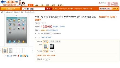 iPad2借助高性价比优势 逆势上扬