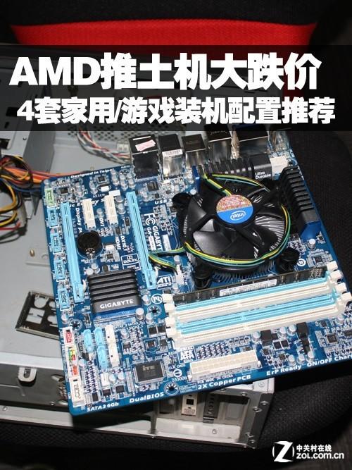 AMD推土机给力跌价 4套装机配置推荐