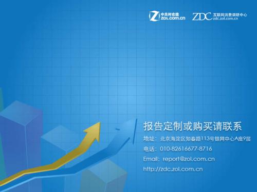 2012年3月中国硬盘市场分析报告