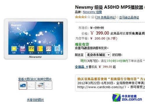 5英寸触摸屏 纽曼A50HD亚马逊售价399元