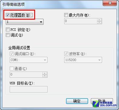系统优化必备技巧 八招提速Win7系统