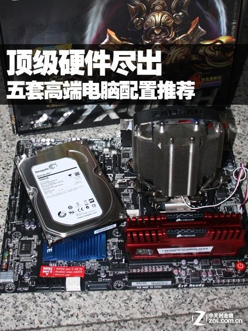 顶级硬件尽出 五套高端电脑配置推荐