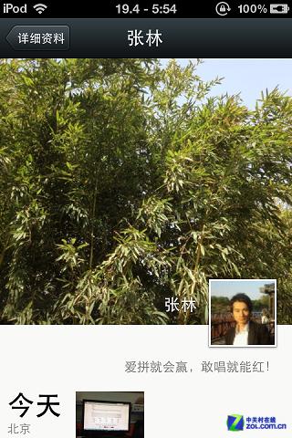 我们就能很快找到他的个人相册了-照片主导社交 微信4.0 iOS版本初体验