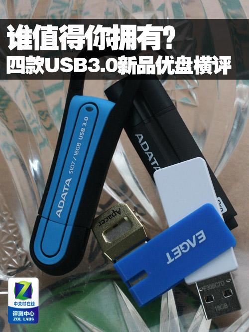 你值得擁有!四款熱門USB3.0優盤(U盤)推薦
