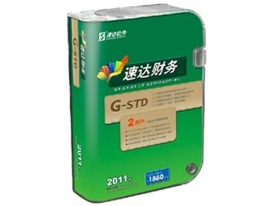 速达 SaaS 财务G-STD