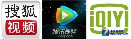 搜狐腾讯奇艺宣布合作 联合采购视频版权
