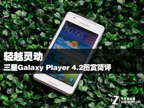 轻越灵动 三星Galaxy Player 4.2图赏简评