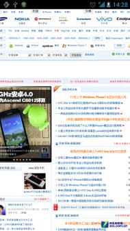 Tegra2双核高清安卓4.0 TD版中兴U970评测