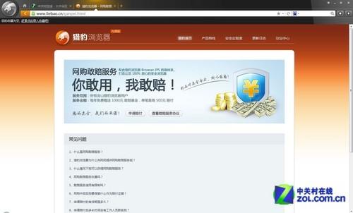 猎豹浏览器特色功能_猎豹浏览器官网下载_
