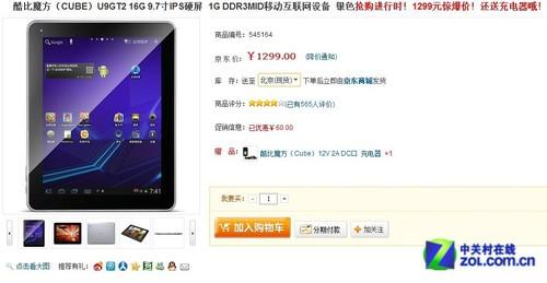 促销送充电器 酷比魔方U9GT2京东1299元