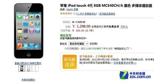特价促销中 iPod touch4亚马逊仅1298元