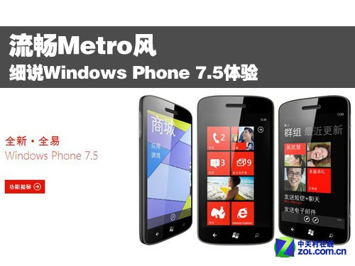 ϸ˵Windows Phone 7.5����