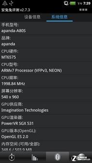 999元4.3��qHD屏1GHz双模 首派A80s评测