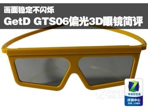 稳定不闪烁 GetD GTS06偏光3D眼镜简评