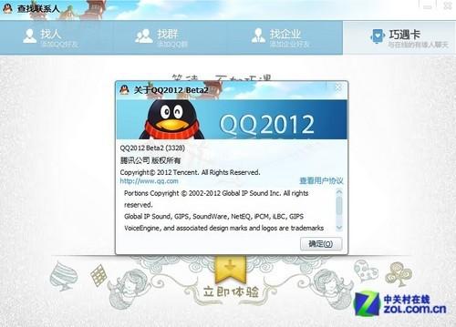 QQ2012 beta 2邀请体验 整合多项新功能