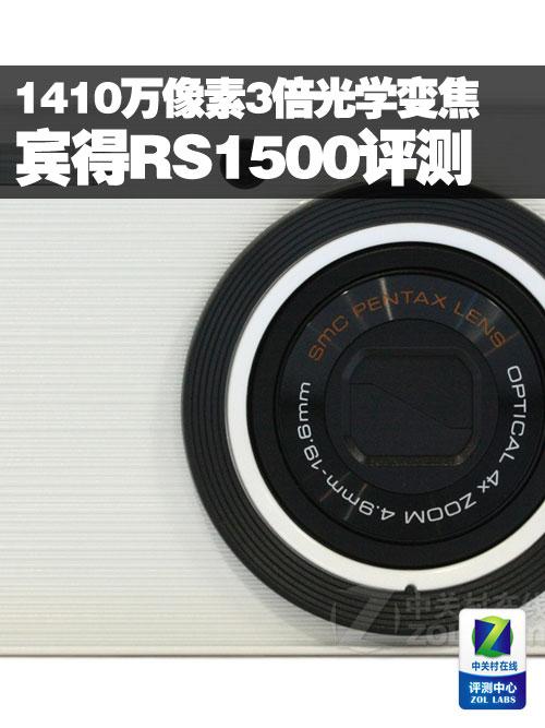 1410万像素3倍光学变焦 宾得RS1500评测