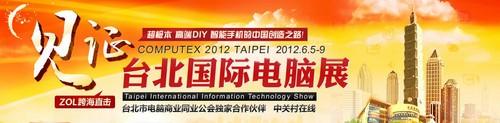 见证中国创造 19位记者出击Computex2012