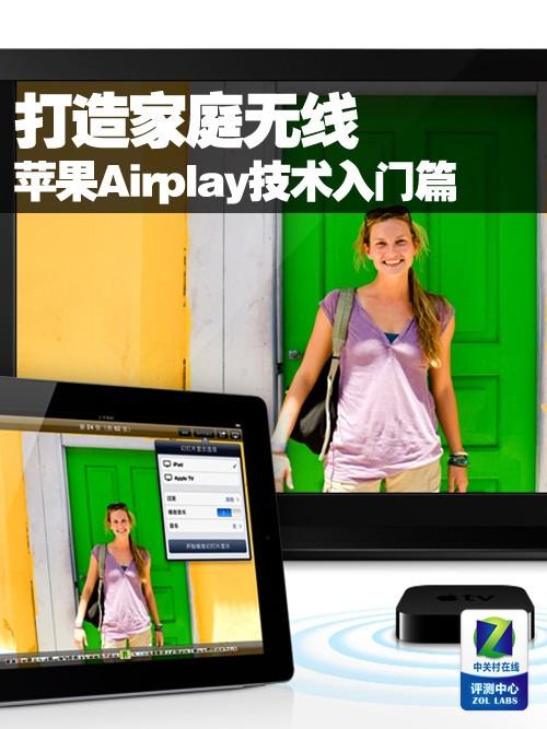 打造家庭无线 苹果Airplay技术入门篇