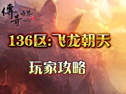 《传奇世界》136区飞龙朝天玩家攻略