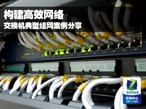 构建高效网络 交换机典型组网案例分享