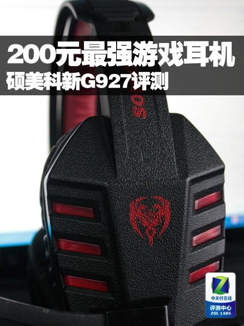 200元最强游戏耳机? 硕美科新G927评测