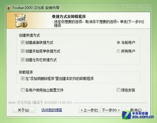 6.11佳软推荐foobar2000 1.1.13中文版