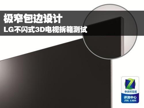 极窄包边设计 LG不闪式3D电视拆箱测试
