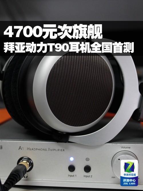 4700元次旗舰 拜亚动力T90耳机首测
