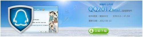 QQ2012beta2安全防护版更新: