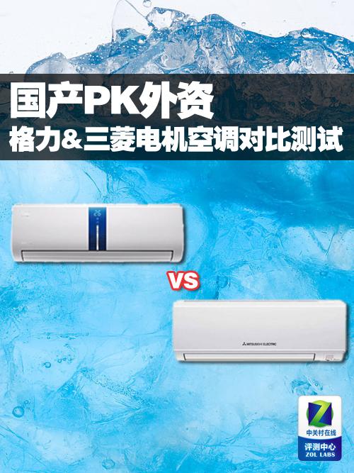 国产PK外资 格力&三菱电机空调对比测试