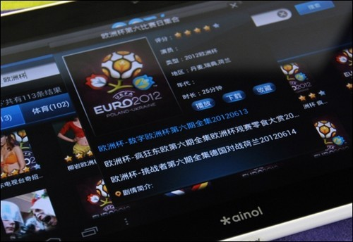 PPTV看球赛 NOVO7极光II激情欧洲杯