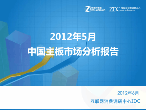 2012年5月中国主板市场分析报告