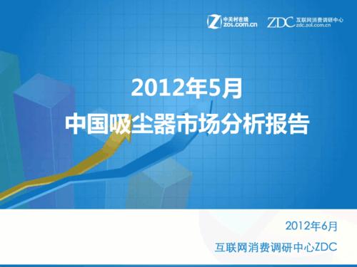 2012年5月中国吸尘器市场分析报告