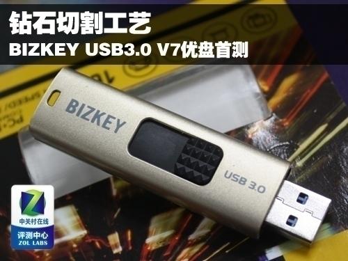 京东首发 BIZKEY USB3.0 V7优盘首测