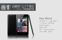 谷歌的7上8下理论 Nexus7平板开箱图赏