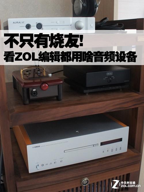 看ZOL编辑都用啥音频设备