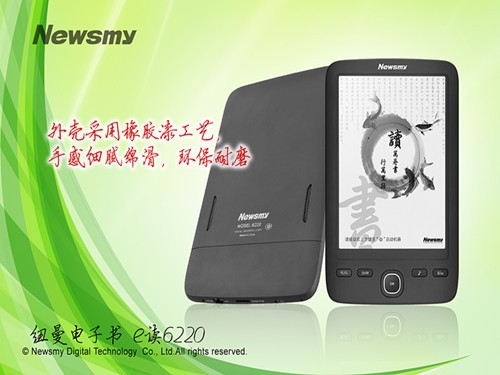 E-ink水墨风,Newsmy e6220开启数字生活!