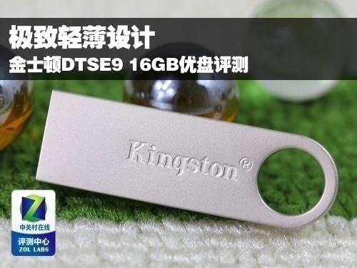 轻薄设计 金士顿DTSE9 16GB优盘评测