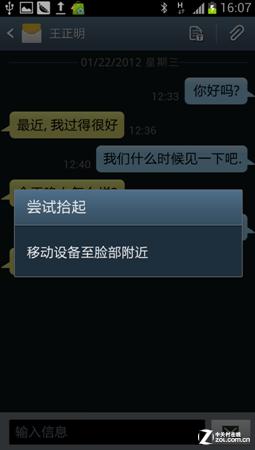 打电话不拨号 Galaxy S3体感拨号更人性