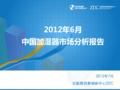 2012年6月中国加湿器市场分析报告