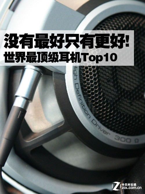 没有最好只有更好! 世界顶级耳机Top10