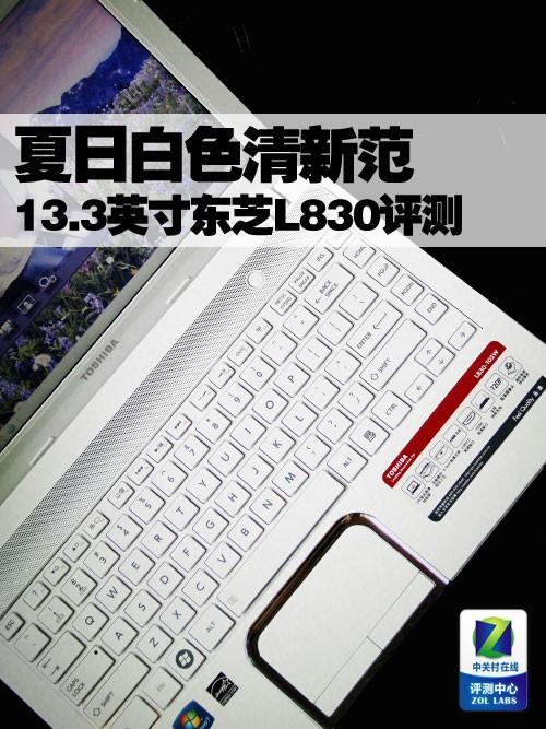 夏日白色清新范 13.3英寸东芝L830评测