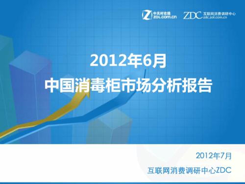 2012年6月中国消毒柜市场分析报告
