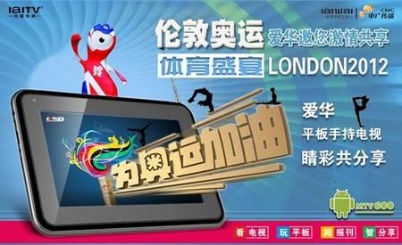 迎奥运 爱华豪华版MTV600平板手持电视即将上市