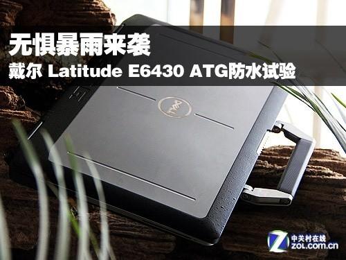 戴尔Latitude E6430 ATG暴力防水试验